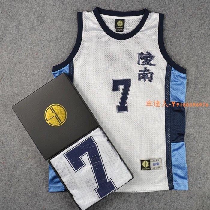 車達人 灌籃高手 陵南7號仙道彰 隊服 籃球服 球衣 背心 訓練服