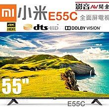 "E55C 55"" Xiaomi 小米 杜比全屏人工智能電視"