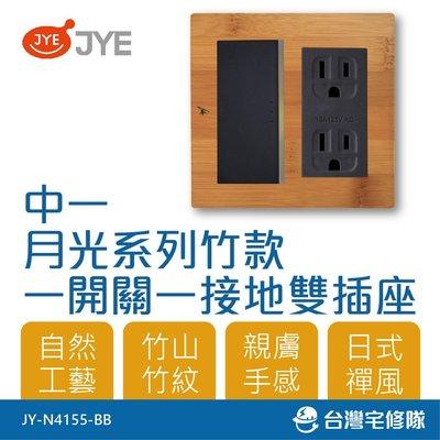 中一 月光系列 竹款 一開關一接地雙插座 JY-N4155-BB 開關 電源插座組-台灣宅修隊17ihome