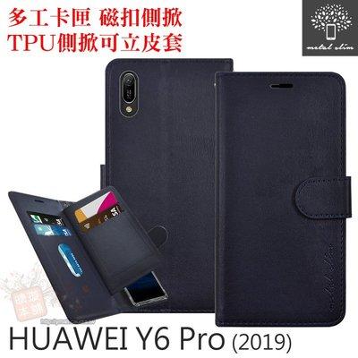 晴璇本舖【豐原總館】Metal-Slim HUAWEI 華為 Y6 Pro 2019 多工卡匣 磁扣側掀 TPU可立皮套