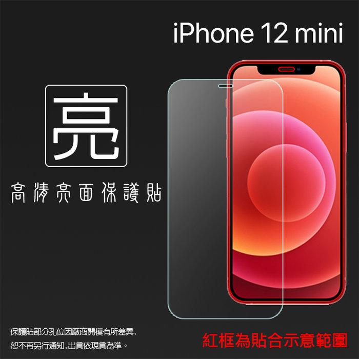 亮面/霧面 螢幕保護貼 Apple 蘋果 iPhone 12 mini A2399 5.4吋 軟性 亮貼 霧貼 保護膜