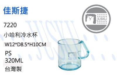 JUSKU 佳斯捷 7220 小哈利冷水杯 水杯 塑膠杯 藍色 (三色) 新北市