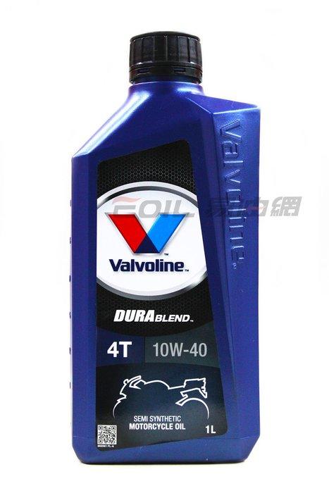 【易油網】VALVOLINE 10W40機車 速可達 擋車 重機 4T 10w-40 DURA BLEND 合成機油 Y