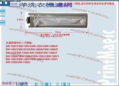 【偉成】三洋洗衣機濾網/適用機種:SW-1356S/SW-1366U/SW-13DU3