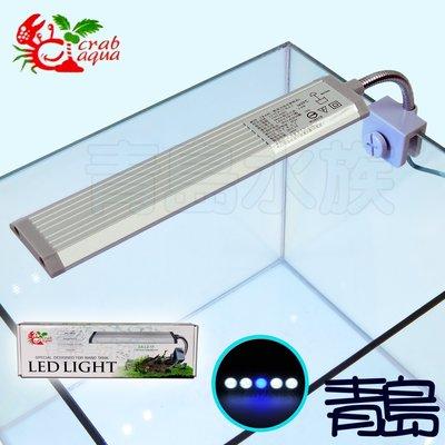 AA。青島水族。CA-L2-17台灣小螃蟹---高亮度 薄型 LED 夾燈 藍白光 側夾式 防潑水==17cm