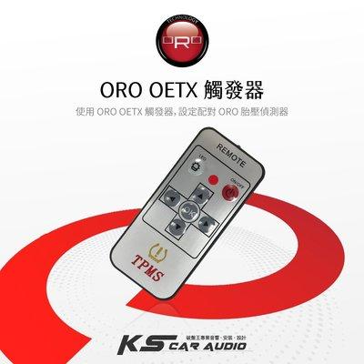 T6r 【ORO OE TX 觸發器】紅標 台灣製 岡山破盤王