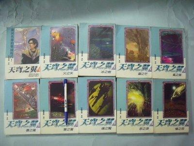 【姜軍府】《天穹之翼 (全套) 共10合售!》渡寒漠著 成陽出版 小說