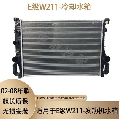 全網最低#現貨#BENZ 賓士E級W211發動機E200水箱E230散熱網E240散熱器E280 E320 E350xp