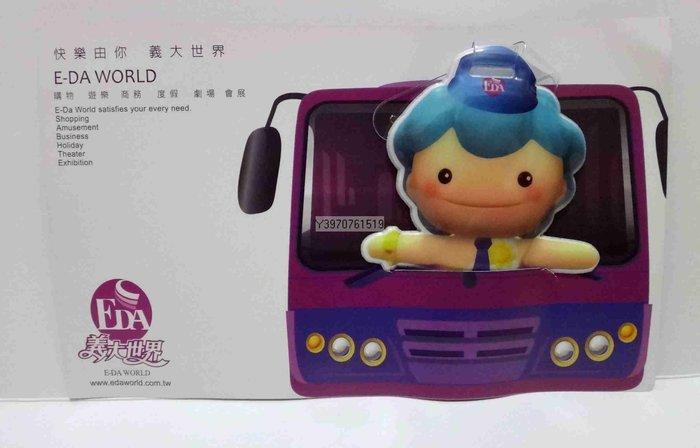 義大遊樂世界吉祥物 太陽王子 阿波羅 Apollo 行李