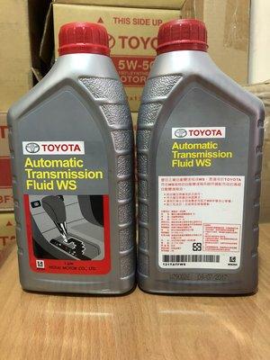 TOYOTA 原廠WS變速箱油一瓶200元一箱12瓶2100免運費