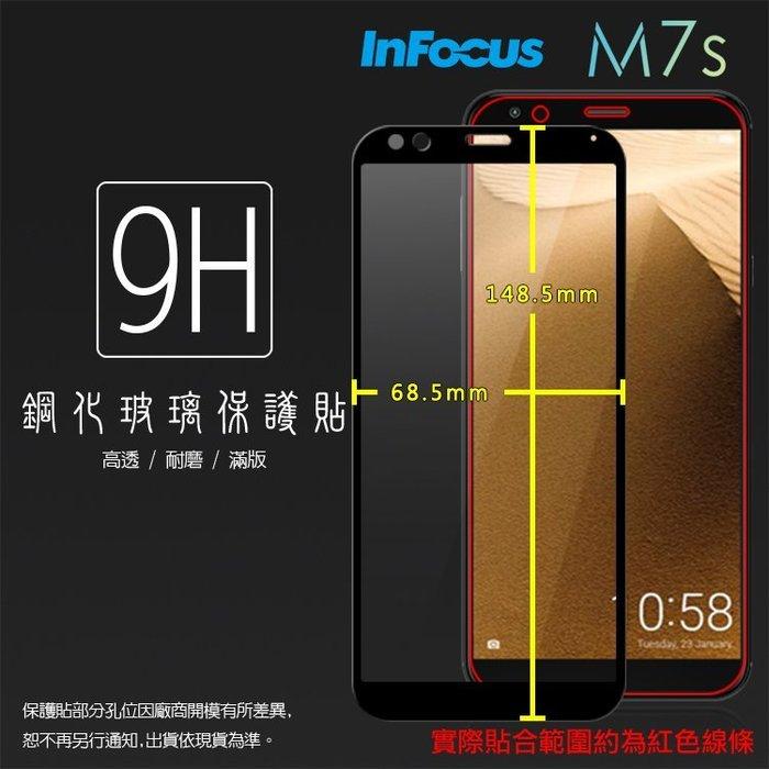 鴻海 InFocus M7s IF9031 滿版 鋼化玻璃保護貼/9H/全螢幕/滿版玻璃/鋼貼/鋼化貼/玻璃膜/保護膜