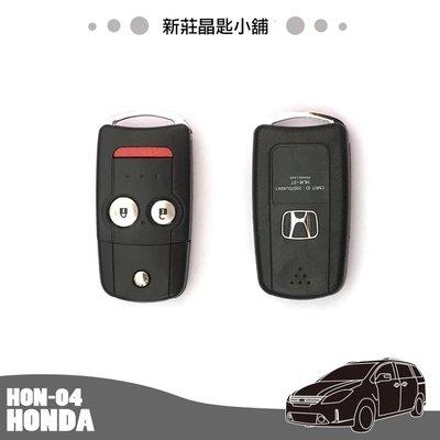 新莊晶匙小舖 原廠 ACURA HONDA CIVIC 8 本田八代摺疊鑰匙 遙控晶片鑰匙複製