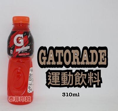 {泰菲印越}  菲律賓 GATORADE 運動飲料