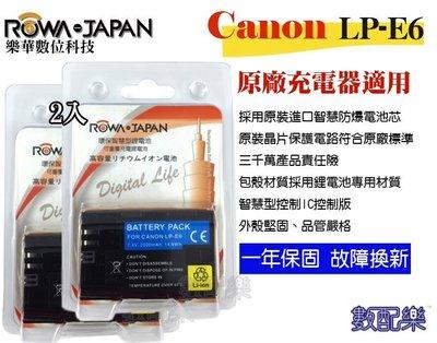2入免運 數配樂 ROWA CANON LP-E6 LPE6 LPE6N 電池 保固1年 顯示電量 相容原廠 70D 5D3 80D 5D2 5D4 5DS