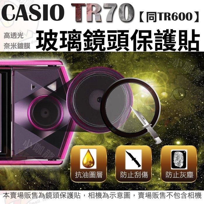 CASIO TR70 TR600 鏡頭保護鏡 鏡頭保護膜 鋼化鏡頭玻璃保護鏡 鏡頭保護貼 EXILIM TR70 T3