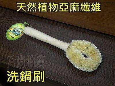 【喬尚拍賣】純植物纖維棕刷 = 洗鍋刷