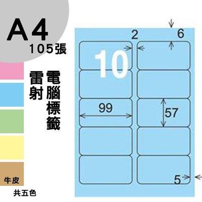 【免運】龍德 電腦標籤紙 10格 LD-814-B-B  淺藍色 1000張 列印 標籤 三用標籤 出貨 貼紙 有其他規