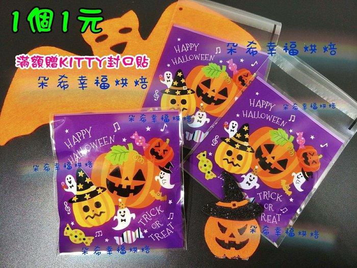 ✿1個1元✿10入 萬聖節 不透色自黏 餅乾袋 自黏袋 派對包裝袋Halloween 餅乾 糖果 禮物袋【朵希幸福烘焙】