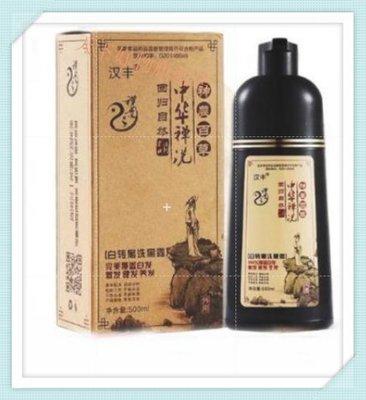 買三送一 漢豐中華禪洗一洗黑 染髮劑 白轉黑一支黑 植物染髮膏護髮洗髮精染髮劑