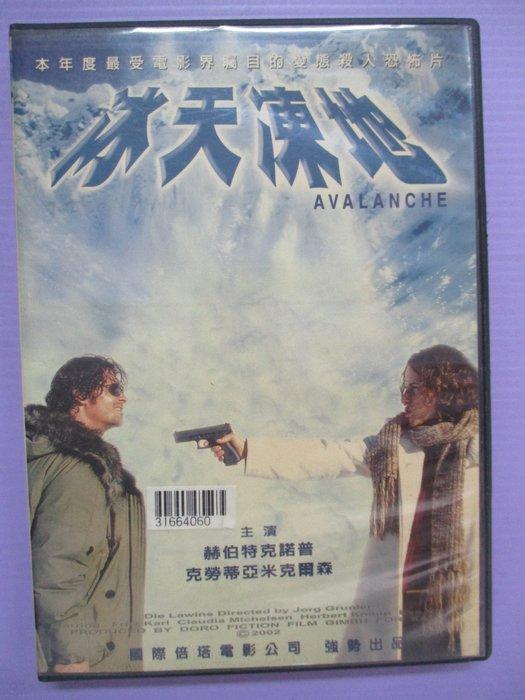 【大謙】《 冰天凍地 ~赫伯特克諾普、克勞蒂亞米克爾森主演 》台灣正版二手DVD