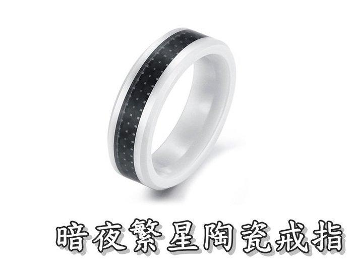 《316小舖》【C250】(頂級陶瓷戒指-暗夜繁星陶瓷戒指 /永不褪色戒指/天然陶瓷戒指)