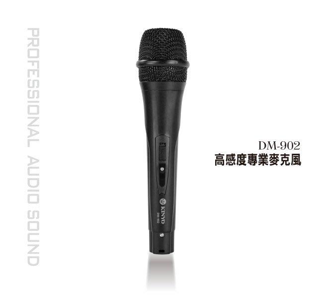 【需訂購】高感度專業麥克風DM-902 家用卡拉OK、舞台用、專業廣播、錄音、會議、教學等場合