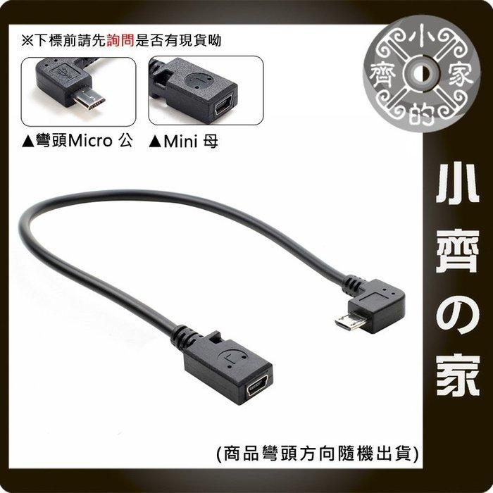 Micro USB 公座 90度 轉 Mini USB 5pin 母頭 彎頭 手機 行動電源 充電線 轉換頭 轉接線 小