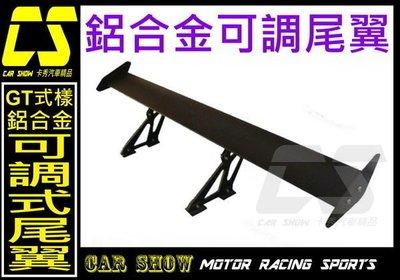 (卡秀汽車改裝精品)[G0017] GT式樣通用型可調式鋁合金尾翼 VIRAGE CIVIC8 LANCER K8 K6