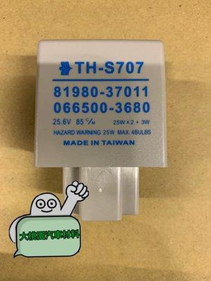 ➶大桃園汽車材料➶ TOYOTA 豐田 BU 黛娜 DYNA 99- 閃光器  閃爍器 方向燈繼電器 24V 3P 8198037011