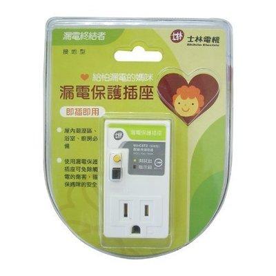 《慶燾量販百貨》士林漏電保護插座 (接地型)3C【B1BHNV-CST2】