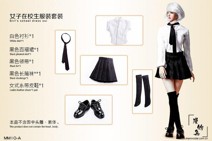 漫物集Manmodel 1/6 人偶服飾系列MM10 女子在校生服裝套裝