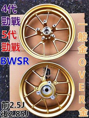 MOTORS- S2R-Y幅輕量化淺金,亮黑輪圈.四代勁戰/五代勁戰/BWS R前2.5J後2.85J.無ABS用