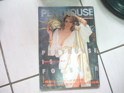 成人雜誌 PENTHOUSE 12 日本版