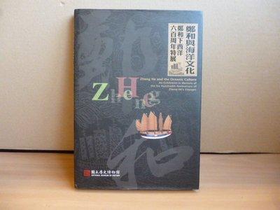 **胡思二手書店**《鄭和與海洋文化—...