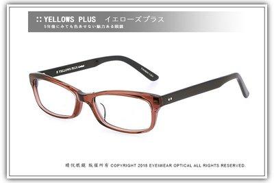 【睛悦眼鏡】簡約風格 低調雅緻 日本手工眼鏡 YELLOWS PLUS 25755