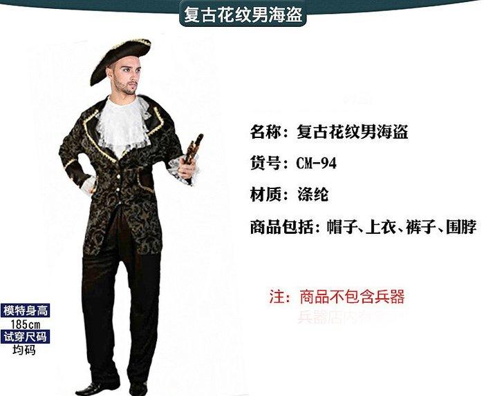 【洋洋小品大男海盜裝CM94】成人萬聖節服裝.聖誕節服裝造形服化妝舞會表演服道具服COSPLAY角色扮演 傑克船長