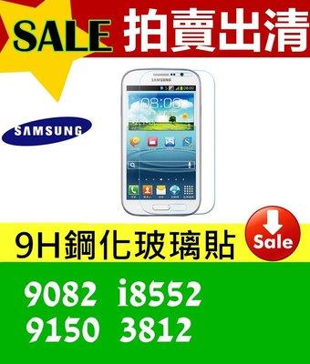 SAMSUNG 三星 i8552  9082 9150 3812~ 9H強化玻璃保護貼 特價出清賣完為止 糖罐子3C配件