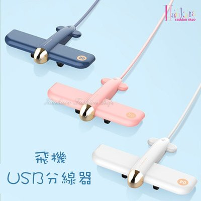 ☆[Hankaro]☆ 新款創意可愛飛機造型USB分線器擴展器