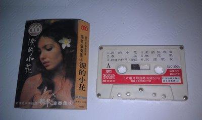 【李歐的音樂】三六唱片1970年代  劉清池編曲指輝 揚琴演奏曲4 淚的小花 Scotch原裝帶 錄音帶 卡帶
