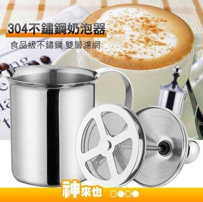 304不鏽鋼打奶泡器400CC 加厚 手動打奶泡器 雙層濾網 打奶泡杯 食品級不鏽鋼 咖啡奶泡壺【神來也】