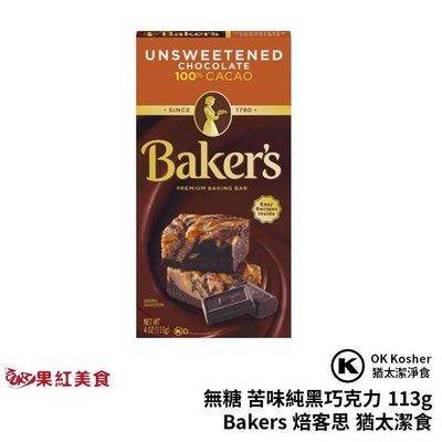 BAKERS 焙客思 無糖 苦味 純黑巧克力 113g 無調味 黑可可 烘焙材料 生酮 黑巧克力 純可可 純巧克力