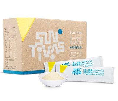 【陽光康喜】鳳梨酵素+膠原胜肽(顆粒)---美鳳有約推薦款