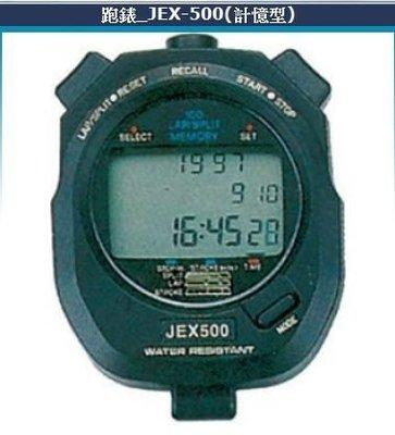 宏亮 碼表 跑錶 JEX-500 99組記憶 運動 碼錶 附外袋 2組免運 買多有優惠