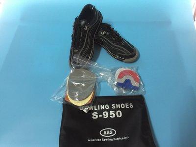 日本進口ABS品牌S-950保齡球鞋,雙面可換底(左右手通用)