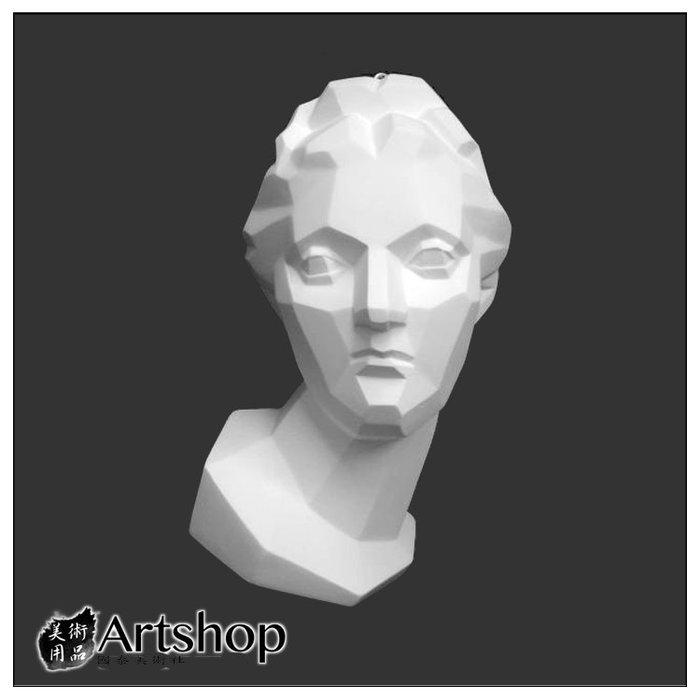 【Artshop美術用品】訂購商品 半面石膏像 素描用石膏像 素描靜物 黛安娜角半面 運費另計350