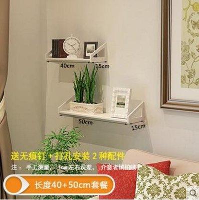 牆上置物架免打孔 臥室裝飾簡易花架壁掛【40 50cm套餐】