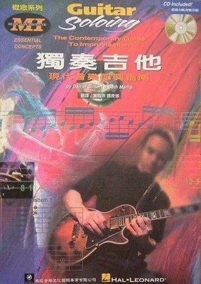 ☆ 唐尼樂器︵☆ MI 概念系列-獨奏吉他附1CD(吉他/電吉他教學/樂譜)