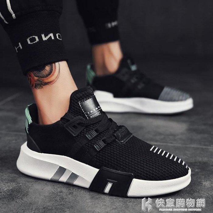 運動鞋男鞋子透氣小白板鞋男士運動休閒鞋韓版潮流百搭學生跑步潮鞋