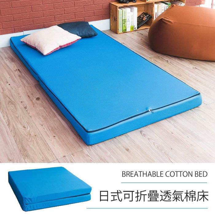 【戀香】日式可折疊超厚感8CM透氣素色二折棉床 (四色任選)  E857