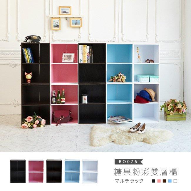 收納櫃【家具先生】馬卡龍系列糖果色調雙層活動型收納櫃